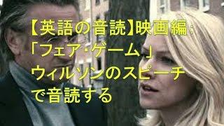 音読で英語の達人映画編:「フェア・ゲーム」ウィルソンのスピーチで音読する
