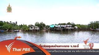 ที่นี่ Thai PBS - นักข่าวพลเมือง : การท่องเที่ยวโดยชุมชนบ้านเกาะกลาง จ.กระบี่
