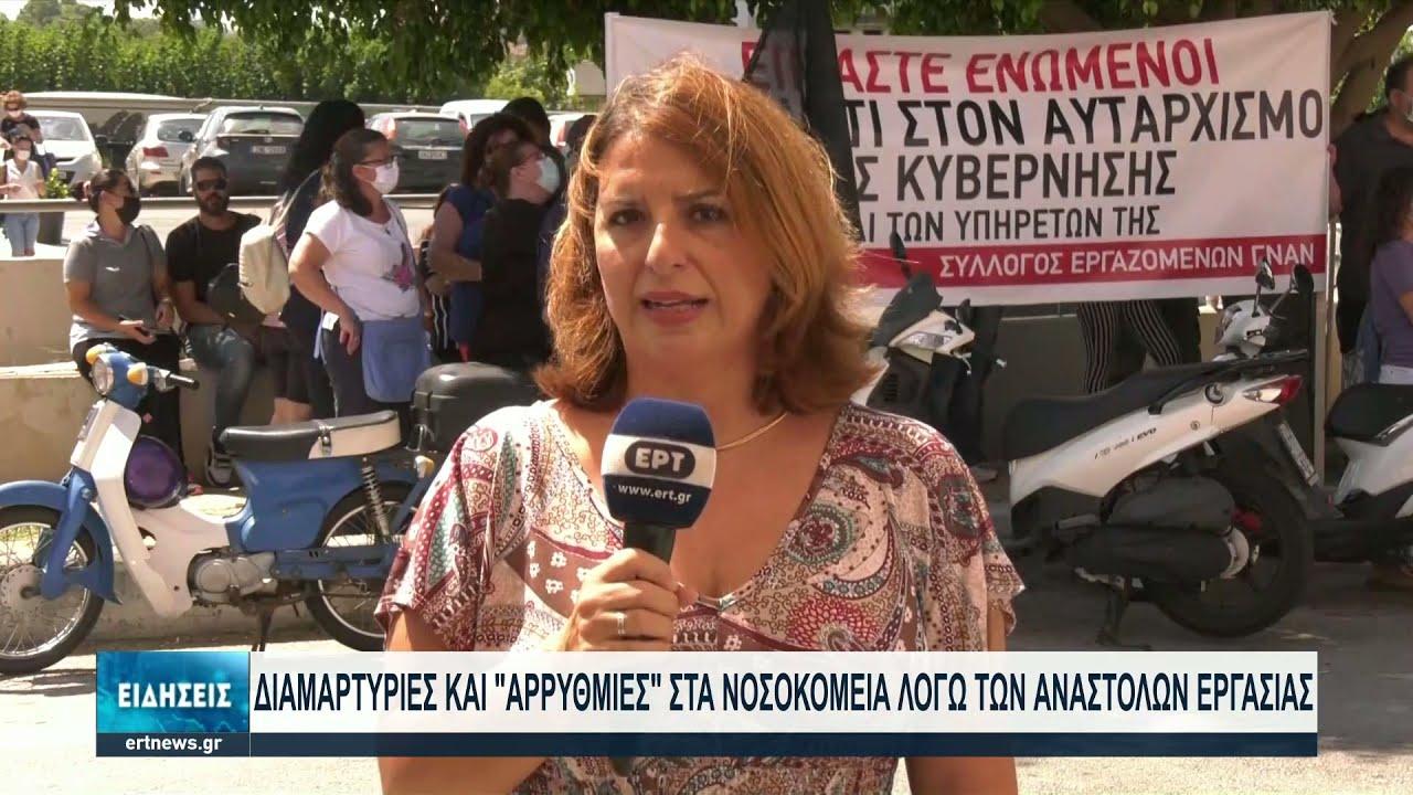 Παραστάσεις διαμαρτυρίας υγειονομικών έξω από τα νοσηλευτικά ιδρύματα | 02/09/2021 | ΕΡΤ