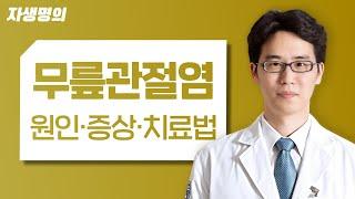 무릎관절염 증상과 원인 알아보고, 통증잡기