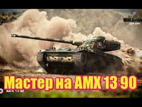 Мастер на AMX 13 90 | Master AMX 13 90