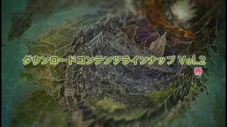 『モンスターハンター:ワールド』ダウンロードコンテンツラインナップVol.2