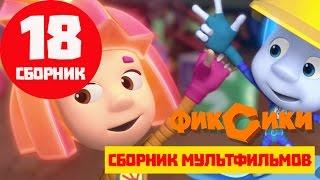 Фиксики. Приключения Фиксиков - Все серии подряд - Сборник 18 (НОВЫЕ СЕРИИ)