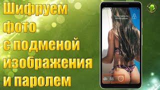 Шифруем фото с подменой изображения и паролем