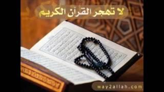 مقام السيكا منوع لكبار قراء القرآن الكريم مدة ساعة تحميل MP3