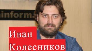 Колесников Иван сериал Искушение Радуга любви ЛИЧНАЯ ЖИЗНЬ