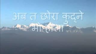 Nepali Karaoke song Asarai Mahinama with Nepali lyrics