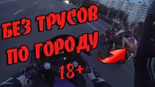 БЕЗ ТРУСОВ на мотоцикле по НОЧНОМУ ГОРОДУ!