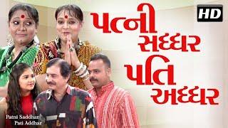 Patni Saddhar Pati Addhar | Shurwati Jhalak - Gujarati Comedy Natak | Pratima T | Jitu Kotak
