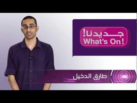الإتصالات السعودية