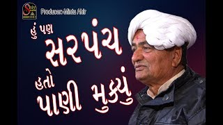Gujarati Comedy 2019 | Mansukh Vasoya | હું પણ સરપંચ હતો પાણી મૂક્યું | shiv studio adri