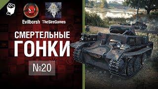 Смертельные Гонки №20 - от Evilborsh и TheSireGames [World of Tanks]