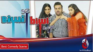 Best Comedy Scene | Biwi Se Biwi Tak  | Pakistani Comedy Drama