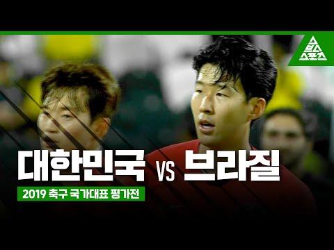 대한민국 vs 브라질 국가대표 친선경기