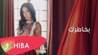 Hiba Tawaji - Bkhatrak (Lyric Video) / هبه طوجي - بخاطرك