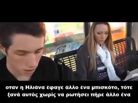 Ο αγενής νέος: Ένα διδακτικό βίντεο