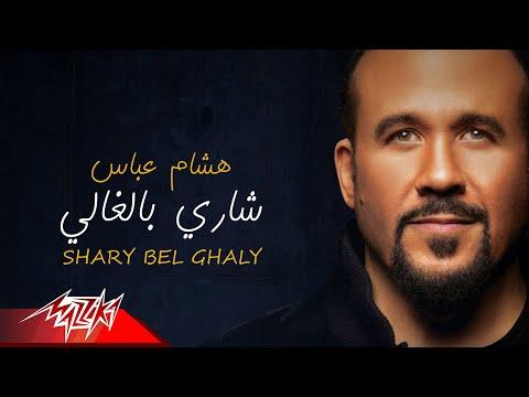 """""""شاري بالغالي"""" أولى أغنيات ألبوم هشام عباس الجديد """"عامل ضجة"""