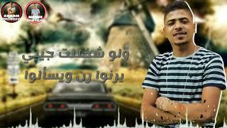 أحمد موزة|حالة واتس مهرجان عمري عدا وراح جمايل تحميل MP3