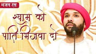 श्याम को पाती भिजवा दो | Krishna Bhajan | Shyam Ko Paati Bhijwado