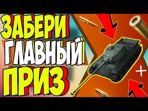 ЗАБЕРИ ХАЛЯВНЫЙ FCM 50 t на ИВЕНТЕ / WOT BLITZ