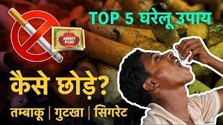How to Quit Tobacco Gutka in Hindi // तम्बाकू गुटखा कैसे छोड़ें?