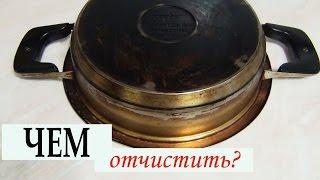 Чем отчистить нагар со сковороды? Тестируем Фаберлик, Sanitol, Luxus Proffessional
