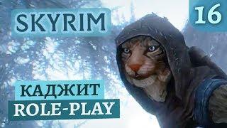 Горный каджит   Skyrim #16