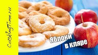ПОНЧИКИ Яблочные - ЯБЛОКИ в кляре / в тесте - вкусный завтрак / простой десерт