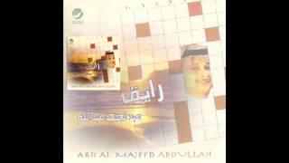 Abdul Majeed Abdullah … Ma Bayan Benak | عبدالمجيد عبدالله … ما بين بعينك