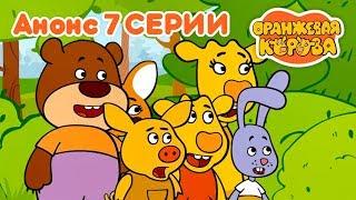 Оранжевая Корова анонс 7-й серии 🍊 Премьера на канале Союзмультфильм 2019 HD