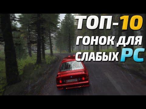 ТОП 10 Гонок для слабых ПК! Игры гонки онлайн видео