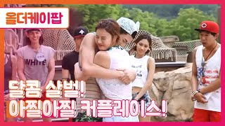 (ALL THE K-POP summer special EP.01) Couple race pt1
