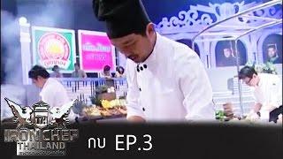 Iron Chef Thailand - Battle Frog (กบ) 3