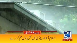 Heavy Rain On First Day Of Eid   6am News Headlines   22 July 2021   24 News HD