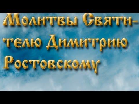 Молитвы Святителю Димитрию Ростовскому .