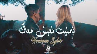 تحميل و مشاهدة Trailer Cheb Houssem Sghir MP3