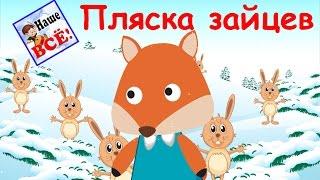 Пляска зайцев - из-за ёлок на опушке... Песенка мультик видео для детей. Наше всё!