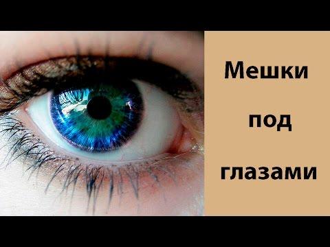 Косметика кругов глазами