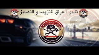 preview picture of video 'Baghdad Auto Club  &  Iraq Tuning Club   06   12   2013'