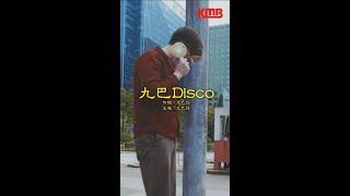 九巴仔 KMB Boy - 九巴Disco