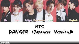 BTS (방탄소년단): Danger (Japanese Ver.) Lyrics