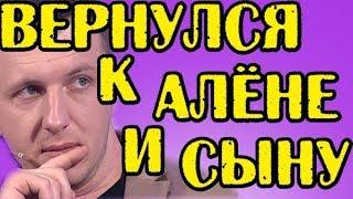 ЯББАРОВ ВЕРНУЛСЯ К АЛЁНЕ И СЫНУ! НОВОСТИ 12.02.19