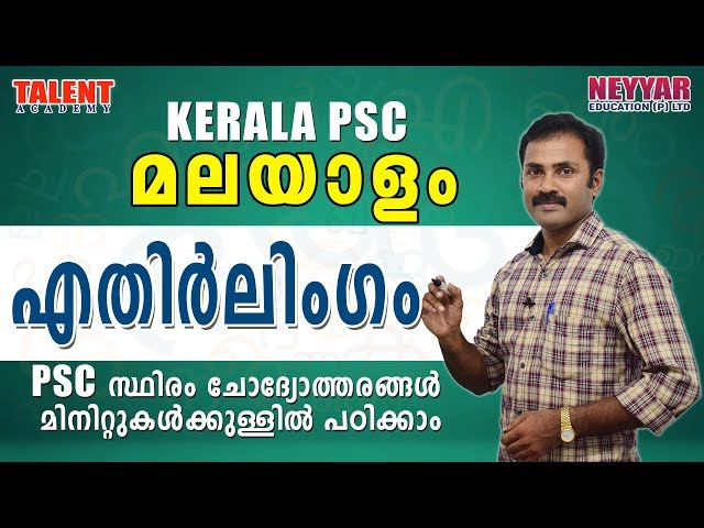 Malayalam Grammar for Kerala PSC Exams (എതിർലിംഗം) | University Assistant | VEO | Talent Academy