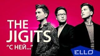 The Jigits - С ней... (Alex Hook Remix) / ПРЕМЬЕРА