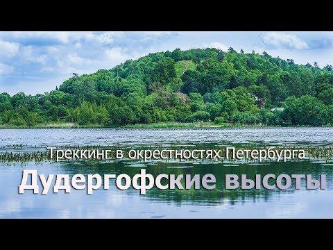 Туристический маршрут в окрестностях Петербурга: Дудергофские высоты
