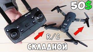 Складной R/C квадрокоптер с FPV + WI-FI из КИТАЯ