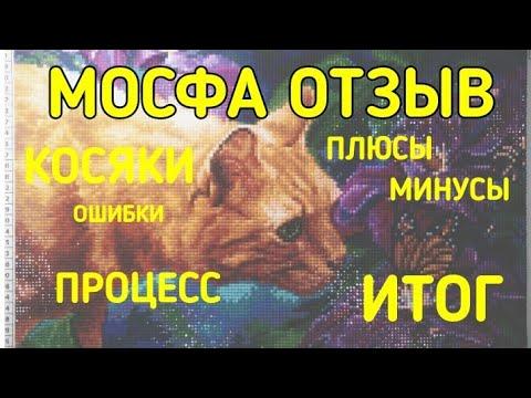 АЛМАЗНЫЙ влог / Отзыв Мосфа // Elena Pero
