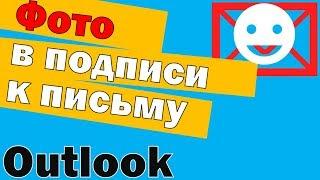 Делаем подпись в Microsoft Outlook 2020