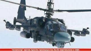 """""""Аллигатор"""" против Apache: преимущества Ка-52 перечислили в США ✔ Новости Express News"""
