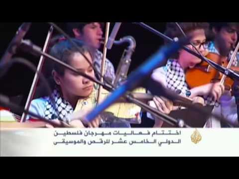 مهرجان فلسطين الدولي الخامس عشر للرقص والموسيقى